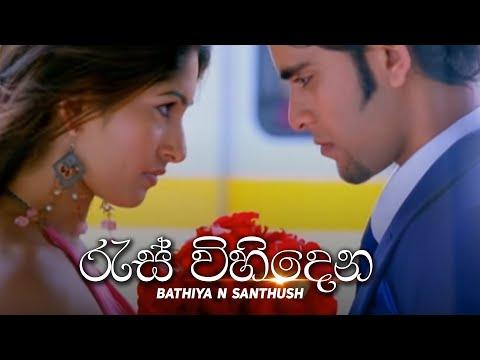 Res Vihidena Samanaliyak I Official Music Video I  (2007)