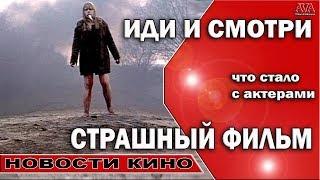 🎬 Иди и смотри /Самый страшный и тяжелый фильм Что стало с актерами главных ролей #ValeryAliakseyeu
