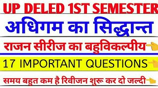 अधिगम MODEL PAPER,UP DELED 1ST SEMESTER अधिगम  CLASSES,UP DELED 1ST SEMESTER EXAM DATE,UP DELED 1ST