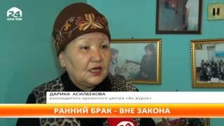 В Кыргызстане растет тенденция на ранние браки