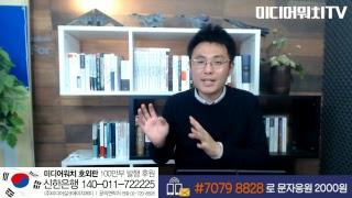 미디어워치TV 실시간 스트리밍 생방송