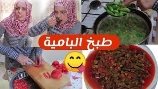 أطيب طريقة طبخ البامية 😋//طريقة سريعة وسهلة وطيبة كتير 😋/