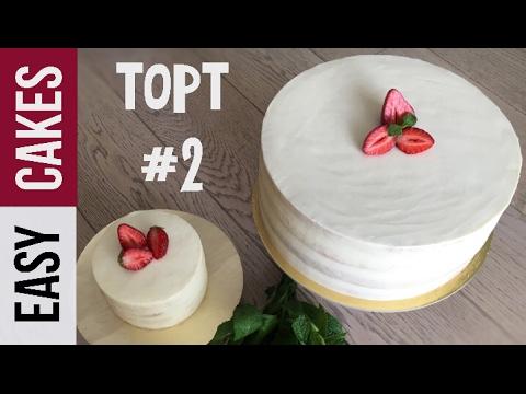 Торт клубника со сливками. Рецепт бисквитного торта с клубникой и творожным кремом  на сливках