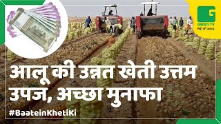 Potato Farming (आलु की खेती) 2 In Baatein Kheti Ki - On Green TV