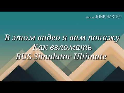 Как взломать Bus Simulator Ultimate
