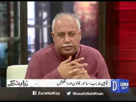Zara Hat Kay - 26 February, 2018 - Dawn News