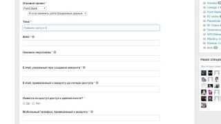 Как правильно заполнить анкету для смены регистрационных данных