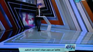 قصر الكلام - احمد عبد الحكيم من جنوب سينا يروي تفاصيل حادث إنقلاب اتوبيس طلاب جامعة الاسكندرية