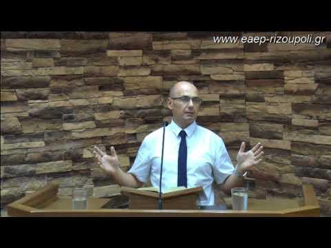 Κατά Ματθαίον ια΄1-15   Ψωμιάδης Γρηγόρης 18/7/2018
