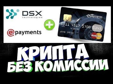 ePayments + биржа DSX — лучшая связка для покупки и обналички крипты без комиссии