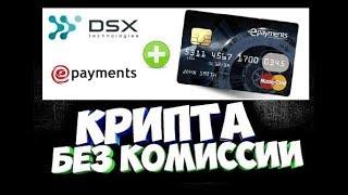 ePayments + біржа DSX — найкраща зв'язка для покупки і обналічки крипти без комісії