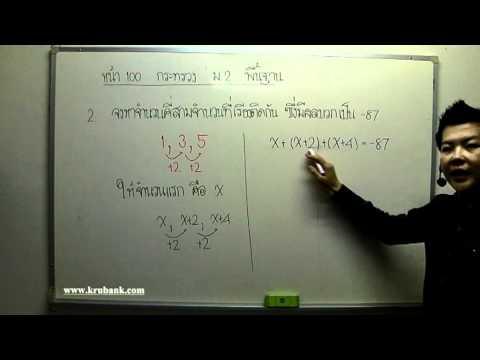 สอนการบ้านคณิต สมการ ม 2 ข้อ 2 หน้า 100 โดยคณิตศาสตร์ครูพี่แบงค์