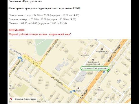 МУП ЕРКЦ города Уфы, Октябрьский, Орджоникидзевский районы