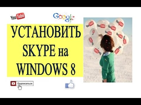 установить Skype для Windows 8 - фото 8