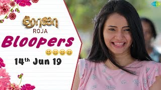 Roja   Behind The Scenes   14th June   Bloopers