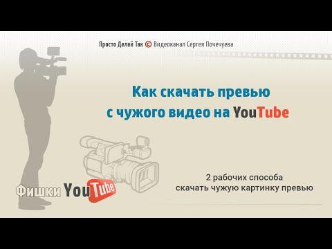Как скачать превью с чужого видео.  2 рабочих способа скачать чужую картинку превью