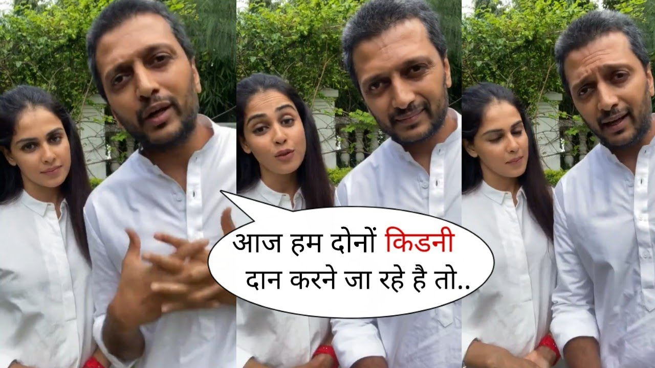 Riteish Deshmukh and Wife Genelia Decide to Organ Donation on Doctors Day   Heart Winning Decision
