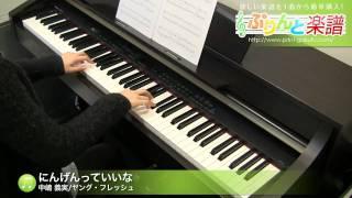にんげんっていいな / 中嶋 義実/ヤング・フレッシュ : ピアノ(ソロ) / 初級 thumbnail