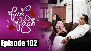 Ape Adare - අපේ ආදරේ Episode 102 | 10 - 08 - 2018 | Siyatha TV Thumbnail