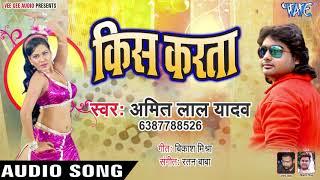 2019 का सबसे हिट गाना - Kiss Karata - Amit Lal Yadav - Bhojpuri Hit Songs 2019 New