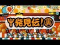 [TJAPlayer2 for PC] Ψ発見伝!【裏】  創作譜面