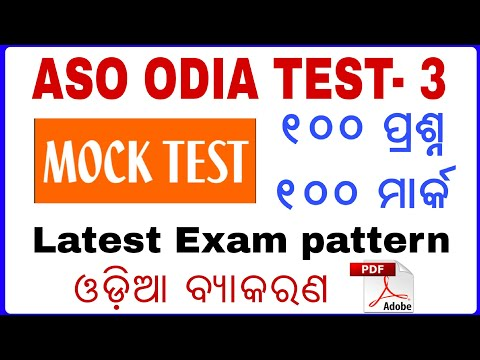 ASO ଓଡ଼ିଆ Mock Test-3 !! OPSC ASO Exam 2018 !! latest Jobs in Odisha !! By Banking with Rajat