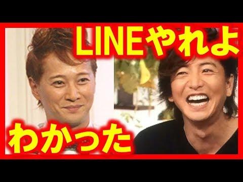 SMAP2TOPのLINE巡る木村拓哉と中居正広のシナリオ!隠しメッセージ!が…。