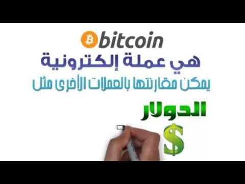 ما هي عملة البيتكوين What Is Bitcoin