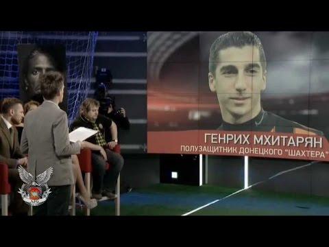 Генрих Мхитарян в программе _Удар головой
