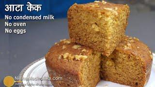 आटे का केक, बिना एग और कन्डेंस्ड मिल्क के । Eggless wheat flour cake Recipe | Atta cake without oven