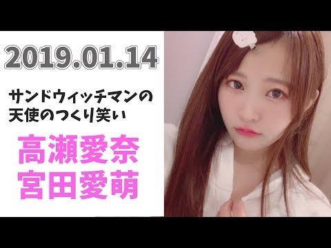 サンドウィッチマンの天使のつくり笑い 成人の日スペシャル 2019年01月14日.