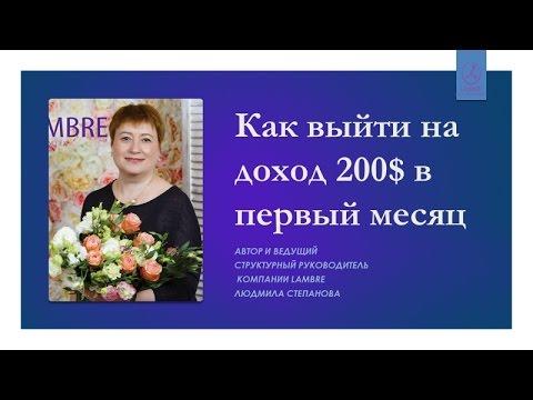 Как выйти на доход 150- 200$ в первый месяц в LAMBRE Людмила Степанова