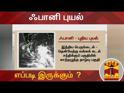 தமிழகம் நோக்கி வரும் ஃபானி புயல் எப்படி இருக்கும் ? | Cyclone | Thanthi TV