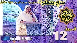 Madah-e-Mustafa | Grand Set Episode 12 | Sindh Biggest Naat Competition | SindhTVHD ISLAMIC