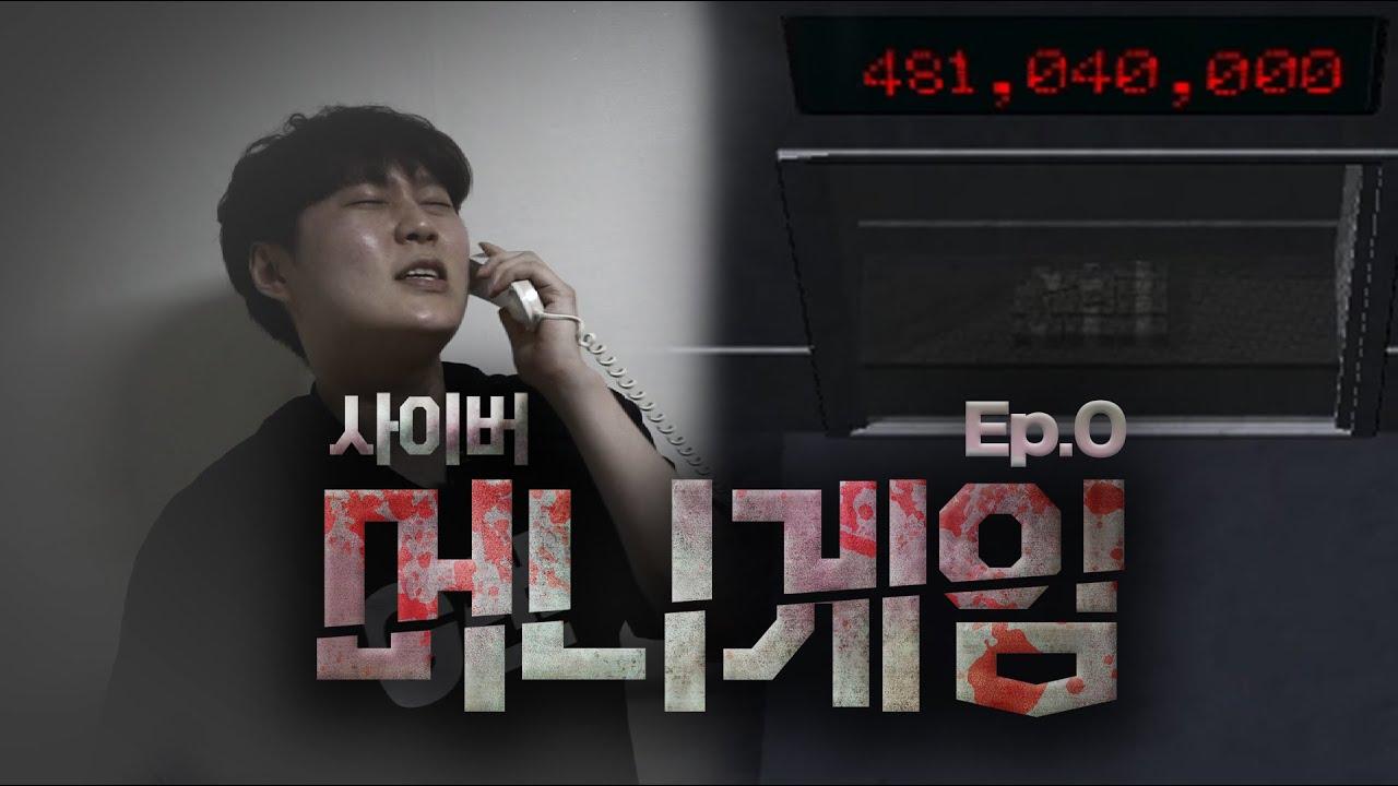 머니게임 초 고퀄 패러디! 사이버 머니게임 | 돌아온 G맨 시즌2