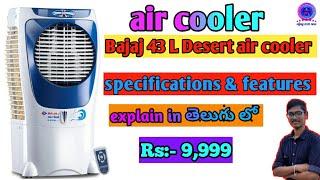 Bajaj 43 L desert air cooler | Rs 9,999 | specifications & features in తెలుగు లో | VIJAYTECHNEW |