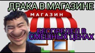 ДРАКА В МАГАЗИНЕ   БЕСПРЕДЕЛ В СМЕШНЫХ ЦЕНАХ   БЕШЕННЫЙ ХАЧ