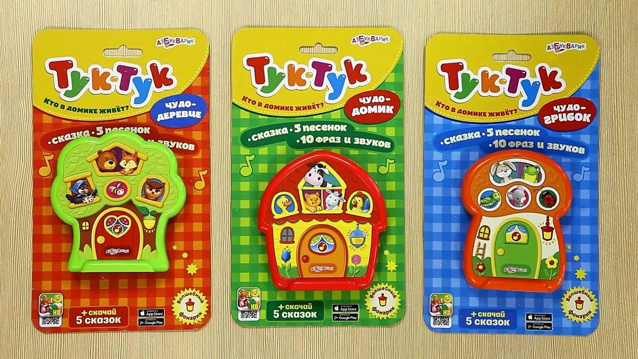 Необычные музыкальные игрушки для малышей в серии