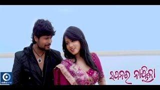 Odia Movie   Sapanara Naika   Haere Haere   Deepak   Pinky   Latest Odia Songs