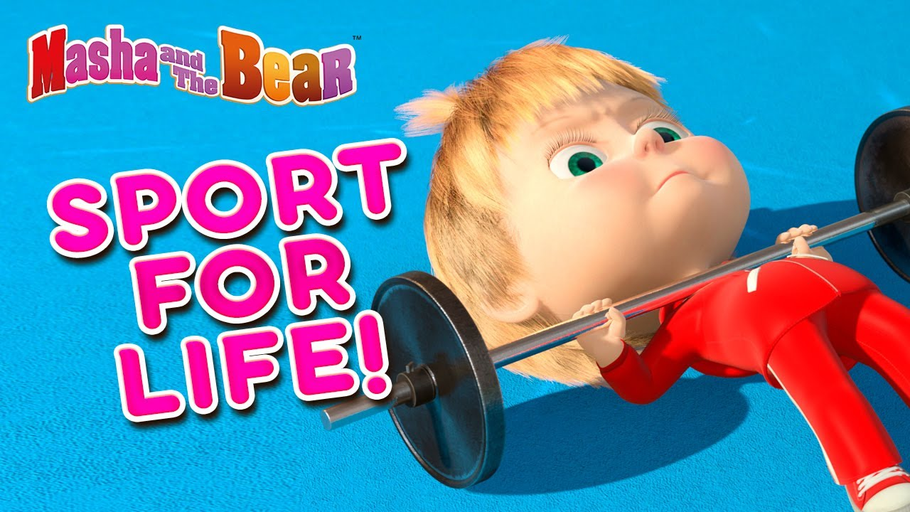 Masha and the Bear 👱♀️🏓 SPORT FOR LIFE! 🏅🤽♂️ Best episodes cartoon collection 🎬