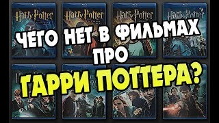 Гарри Поттер и Вырезанные Сцены