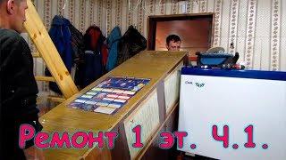 Ремонт 1-го этажа. Столовая, игровая. Новая мебель. Ч.1 (1.19г.) Семья Бровченко.