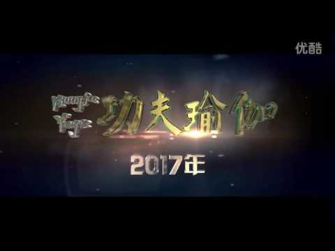 Jackie Chan 成龙 4 NEW Movies Mega Trailer 2016, 2017 Skiptrace
