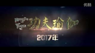 Jackie Chan 成龙 4 NEW Movies Mega Trailer 2016, 2017 Skiptrace