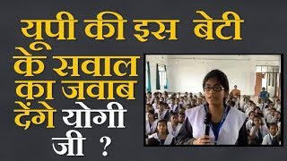 Barbanki School Girl Ask Questions On Unnao Case  Video Goes Viral