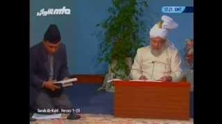 Tarjumatul Quran - Sura' al-Kahf [The Cave]: 1 - 17.