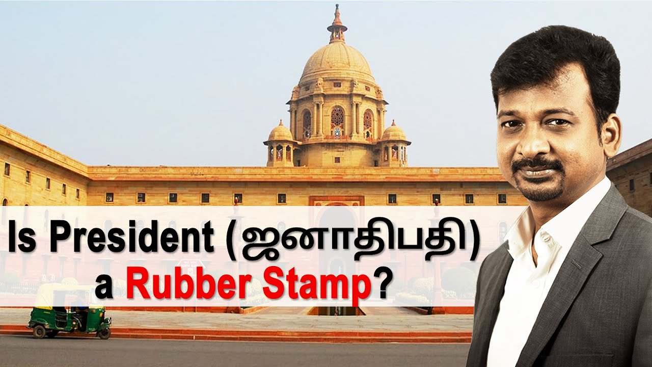 Is President (ஜனாதிபதி) a Rubber Stamp? | Israel Jebasingh | Tamil