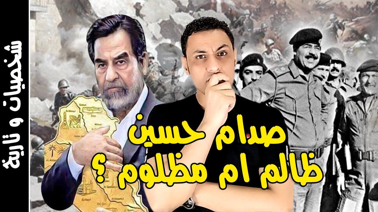 قصة حياة صدام حسين فى 9 دقائق Youtube