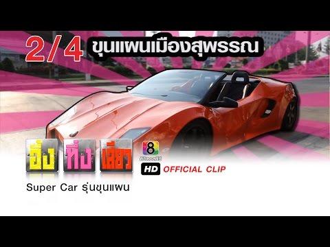 อึ้ง ทึ่ง เสียว : Super Car รุ่นขุนแผน 2/4