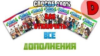Как отключить дополнения в The Sims 4 | СПОСОБ 100%